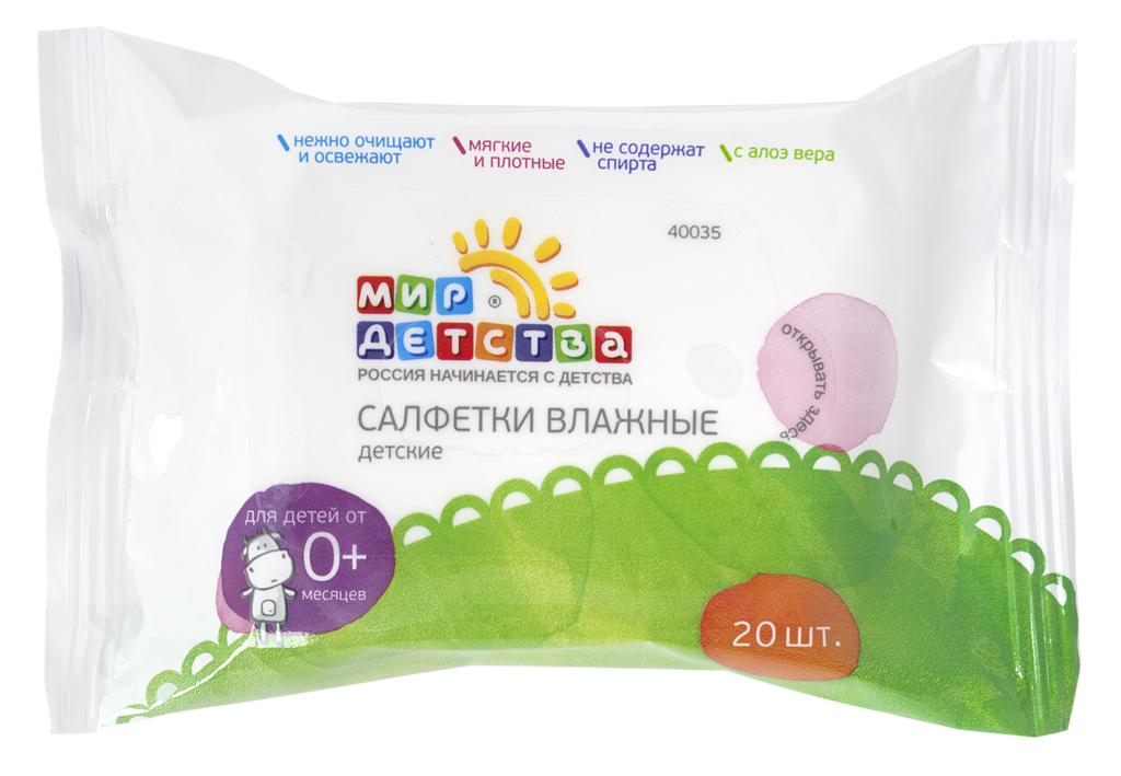 Детские влажные салфетки мир детства детский магазин - товары малышам.